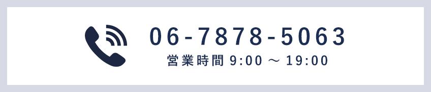 06-7878-5063 営業時間9:00~20:00