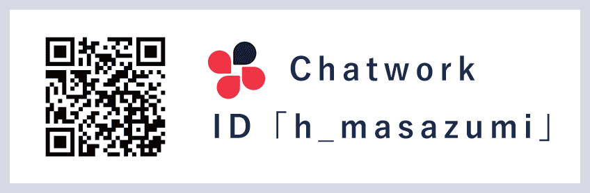 Chatwork ID 「h_masazumi」